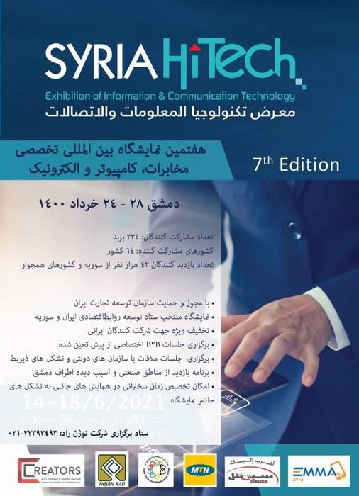International Telecommunication Specialized Exhibition