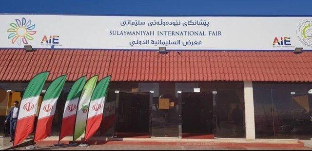 Exclusive exhibition of Iran in Sulaimaniyah, Iraqi Kurdistan