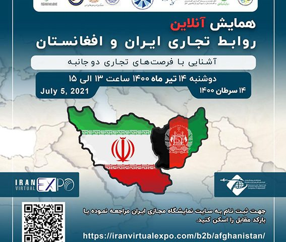 Holding a web of Iran-Afghanistan trade development capacities